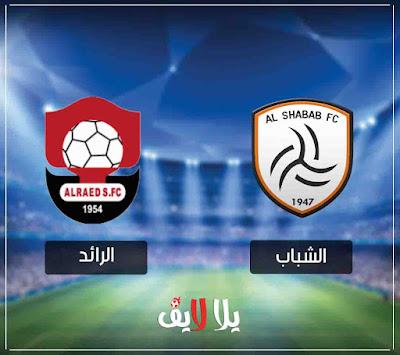 تابع لايف مشاهدة مباراة الشباب والرائد بث مباشر اليوم 2-4-2019 في الدوري السعودي
