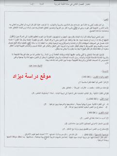 اختبار اللغة العربية للسنة الرابعة متوسط فصل الثاني