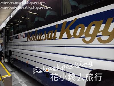 <花小錢去旅行Ezbackpacking>http://roasterpig.blogspot.com 高速巴士圖