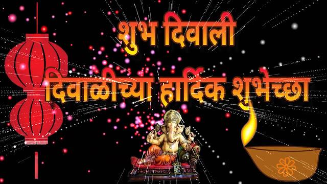 Happy Diwali Marathi Pics