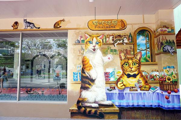 雲林彩繪景點《魔法喵屋7-11斗六保庄門市》全台唯一彩繪貓咪超商!!