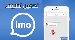 تحميل تطبيق imo النسخة المعدلة خالية من الإعلانات بعد حظر المكالمات الصونية للمسنجر فى مصر