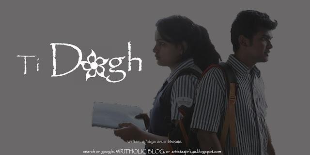 ti dogh school love school boy and girl