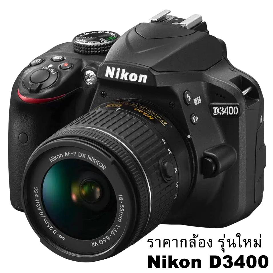 ราคากล้อง Nikon D3400 - DSLR - DX รุ่นใหม่ ล่าสุด!