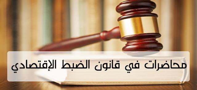 محاضرات , في , قانون , الضبط , الإقتصادي , من , إعداد , د. بري , نورالدين , PDF