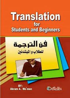 كتاب فن الترجمة للطلاب المبتدئين