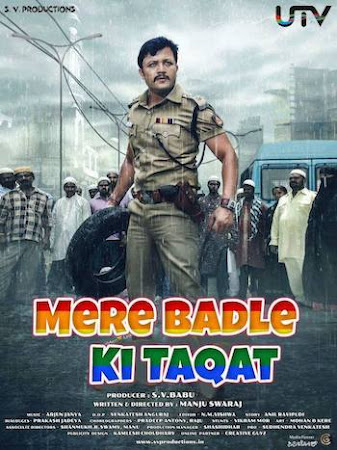 Poster Of Mere Badle Ki Taaqat Full Movie in Hindi HD Free download Watch Online 720P HD