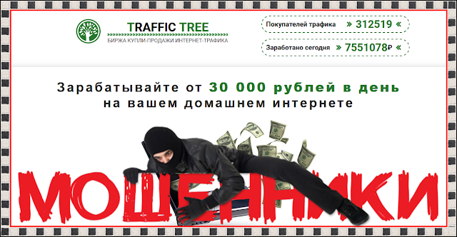 [Мошенники] Платформа TRAFFIC TREE Отзывы о сайте, лохотрон. Биржа купля-продажи интернет-трафика