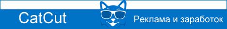 CatCut - реклама и заработок
