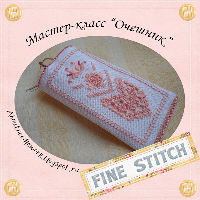 Вышитый очешник схема Fine Stitch