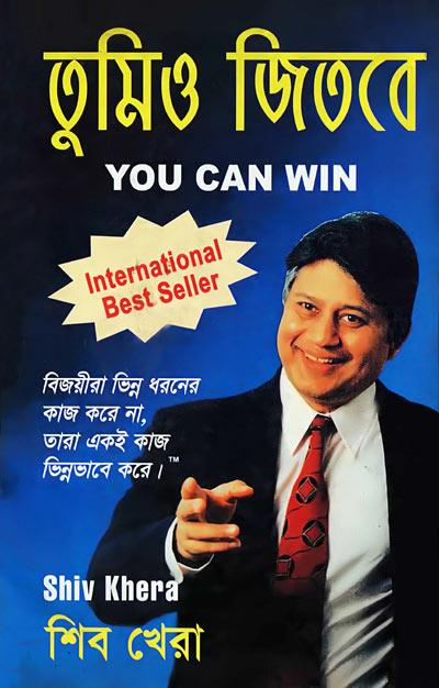 You Can Win By A K Samanta (Bangla Book) - Bengali eBooks Download