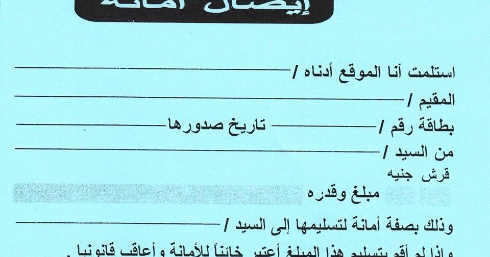 معلومات المحامي إجراءات رفع جنحة إيصال أمانة تبديد فى قسم