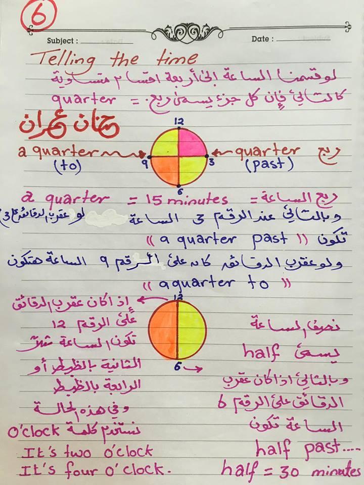شرح الساعه الانجليزيه 7