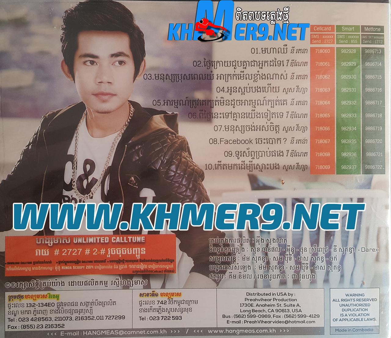 Khmer music online free download - www motofroptain info