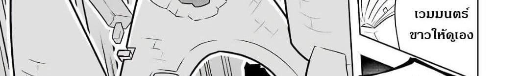 อ่านการ์ตูน Wakamono no Kuro Mahou Hanare ga Shinkoku desu ga, Shuushoku shite Mitara Taiguu Iishi, Shachou mo Tsukaima mo Kawaikute Saikou desu! ตอนที่ 2 หน้าที่ 201