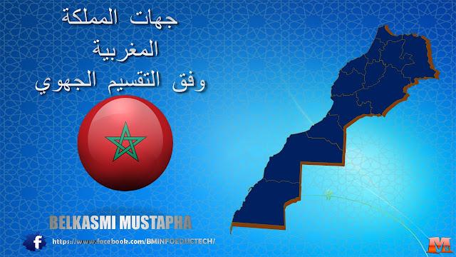 خريطة تفاعلية لجهات المغرب وفق تقسيم 2015 لاستخدامها في الدروس