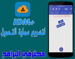 [تحديث] تطبيق IDM+ v10.3 لتسريع تحميل جميع الملفات والتورنت بسرعة تصل 500ّ% النسخة الكاملة