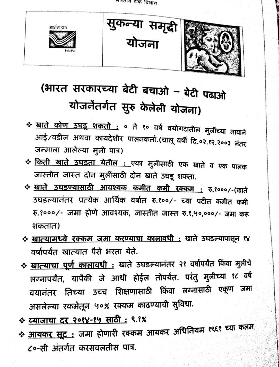 Pdf sukanya samriddhi hindi yojana in
