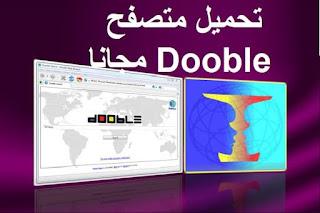 تحميل متصفح Dooble مجانا على الكمبيوتر