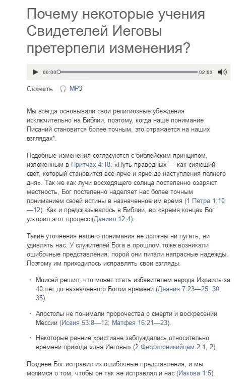 Pochemu-nekotorye-uchenija-Svidetelej-Iegovy-preterpeli-izmenenija