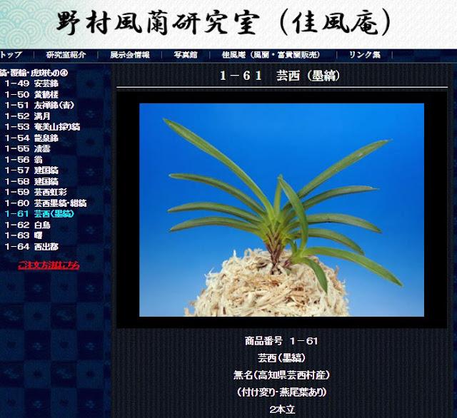http://www.fuuran.jp/1-61.html