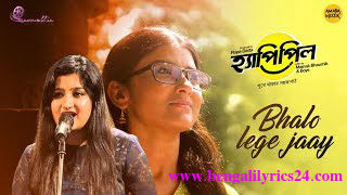 ভালো লেগে যায় (Bhalo Lege Jaay) Lyrics By Madhubanti Bagchi | Happy Pill - Bengali Song 2018