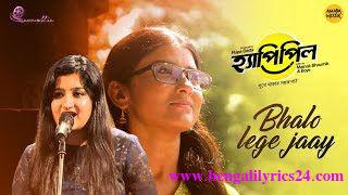 ভালো লেগে যায় (Bhalo Lege Jaay) Lyrics By Madhubanti Bagchi | Happy Pill - Bengali Song 2018
