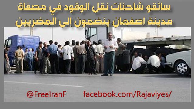سائقو شاحنات نقل الوقود في مصفاة مدينة اصفهان ينضمون إلى المضريين