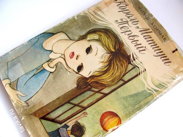 книги для детей 7-8 лет. Король Матиуш