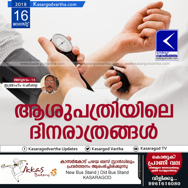Article, Ibrahim Cherkala, Ibrahim Cherkalas Experience -16, Hospital