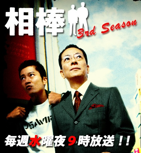 Sinopsis Aibou: Season 3 / 相棒シーズン3 (2004) - Serial TV Jepang