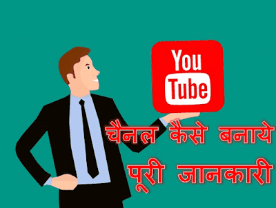 How to create YouTube channel in Hindi Full Information - trendtechindian