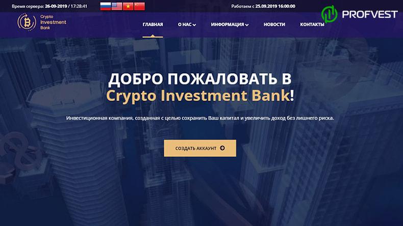 Crypto Investment Bank обзор и отзывы HYIP-проекта