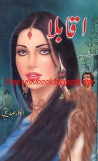 Aqabla Novel