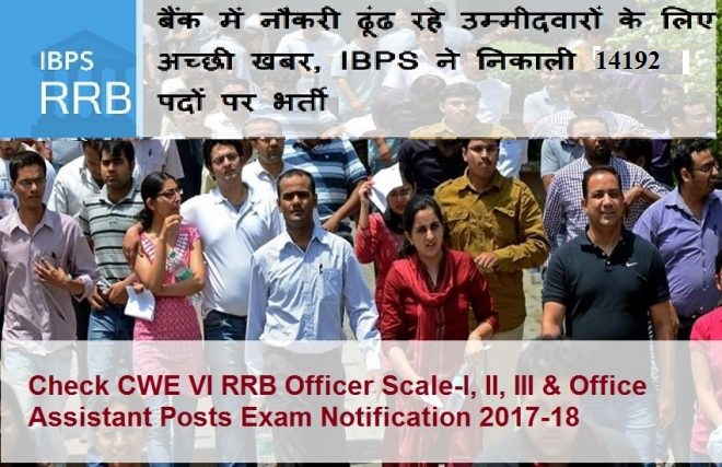 http://www.rsmssb24.in/2017/07/ibps-rrb-recruitment-2017-ibpsin-crp.html