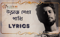 urte-shekha-pakhi-by-pritom-hasan-lyrics