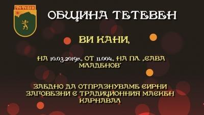 Община Тетевен ще отбележи празника Сирни Заговезни