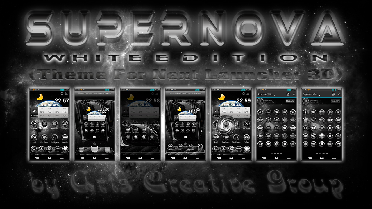 Next_Launcher_Theme_SupernovaWhite.png