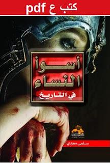 تحميل كتاب أسوأ النساء فى التاريخ pdf سلمى مجدى