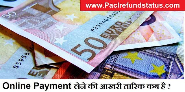 Online Payment लेने की आखरी तारिक कब है ?