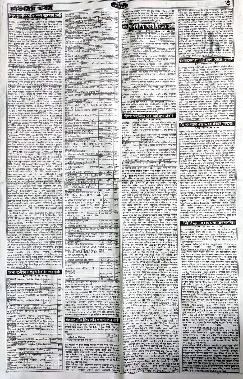 Weekly Job Newspaper Chakrir Khobor Potrika 03 July, 2020