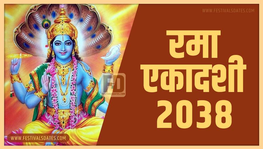2038 रमा एकादशी तारीख व समय भारतीय समय अनुसार