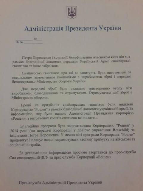 Ответ Администрации Президента Украины