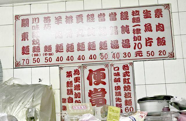 【三重】長安素食菜單