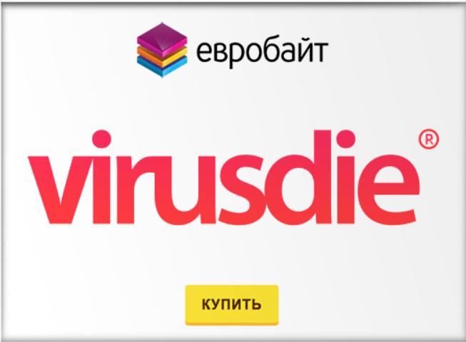 Pochemu-ya-vibral-VirusDie?