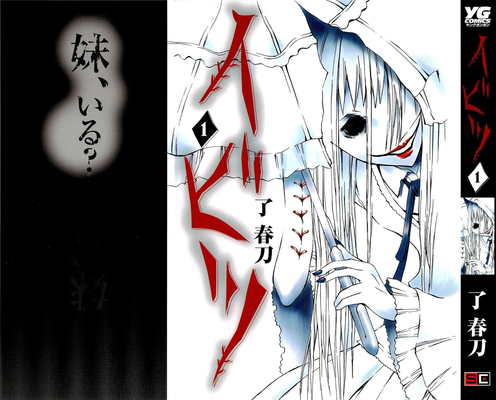 Ibitsu chap 1 trang 5