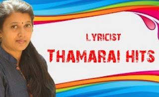 Thamarai Super Hit Collection | Audio Jukebox