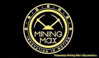 Пирамида Mining Max обрушилась