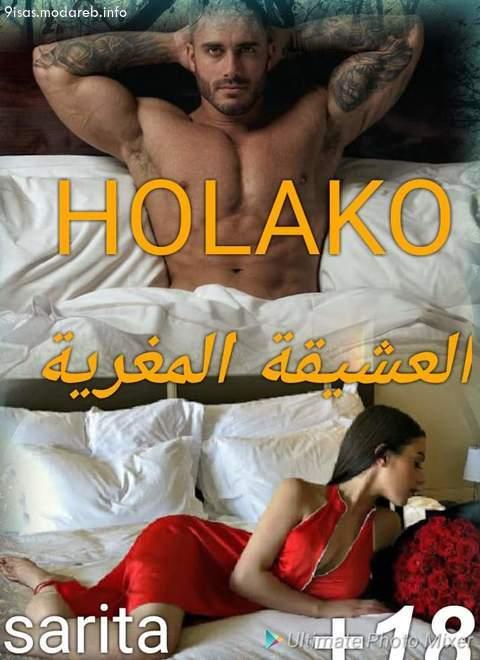 رواية العشيقة المغرية هولاكو