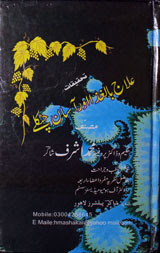 Elaj Bilghaza aur Aasan Chutkale Urdu PDF book Free Download